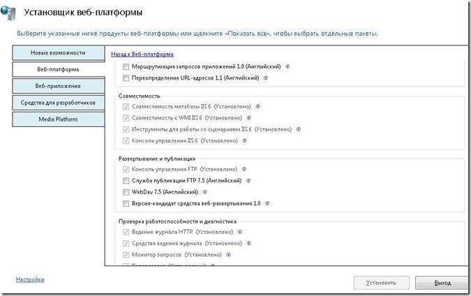 WebPI Russian